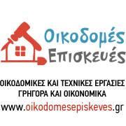 εργολάβος οικοδομών Κόρινθος, οικοδομικές εργασίες Κόρινθος, κεραμοσκεπές Κόρινθος, υδρορροές Κόρινθος, ξυλοκατασκευές Κόρινθος, αλουμίνια Κόρινθος, Καλαντζής Ηλίας, keramoskepes Korinthos