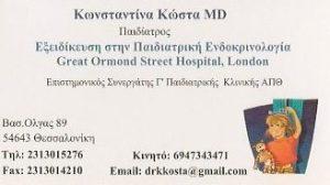 Παιδοενδοκρινολόγος Θεσσαλονίκη, παιδίατρος Θεσσαλονίκη, παιδικά εμβόλια Θεσσαλονίκη, παιδικές αρρώστιες Θεσσαλονίκη, θυρεοειδήςΘεσσαλονίκη. Παιδοενδοκρινολόγοι Θεσσαλονίκη, παιδίατροι Θεσσαλονίκη, παιδικό εμβόλιο Θεσσαλονίκη, παιδική αρρώστια Θεσσαλονίκη, Κώστα