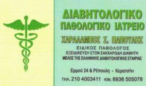 Παθολόγος Κερατσίνι, διαβητολόγος Κερατσίνι, σακχαρώδης διαβήτης Κερατσίνι, διαταραχές μεταβολισμού Κερατσίνι. Παχυσαρκία Κερατσίνι, λιπομέτρηση Κερατσίνι, υπερλιπιδαιμία Κερατσίνι. αντιμετώπιση λοιμώξεων Κερατσίνι, αρτηριακή υπέρταση Κερατσίνι. Παθολόγοι Κερατσίνι, διαβητολόγοι Κερατσίνι, λιπομετρήσεις Κερατσίνι. Παπούλης