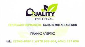 διανομή πετρελαίου θέρμανσης Αρτέμιδα , καθαρισμός δεξαμενών Αρτέμιδα , συντήρηση καυστήρων Αρτέμιδα , συντήρηση - αναγόμωση πυροσβεστήρων Αρτέμιδα