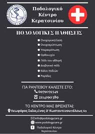 Ποδολογικό κέντρο Κερατσίνι, ποδολόγος Κερατσίνι, ονυχομυκητίαση Κερατσίνι, ονυχοκρύπτωση Κερατσίνι, ορθονυχία Κερατσίνι, υπερκεράτωση πελμάτων Κερατσίνι, διαβητικό πόδι Κερατσίνι. Ραγάδες Κερατσίνι, περιποίηση ποδιών Κερατσίνι