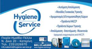 Υπηρεσίες υγιεινής Κατερίνη, προϊόντα καθαρισμού Κατερίνη, αρωματισμός χώρων Κατερίνη, αυτόματη απολύμανση Κατερίνη, εντομοαπώθηση χώρων Κατερίνη. Υπηρεσία καθαρισμού Κατερίνη, προϊόν καθαρισμού Κατερίνη, αρωματισμός χώρου Κατερίνη, αυτόματες απολυμάνσεις Κατερίνη, εντομοαποθήσεις χώρων Κατερίνη. Hygiene Service
