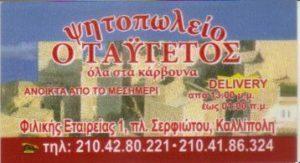 ψητοπωλείο Καλλίπολη, σουβλάκια Καλλίπολη , σουβλατζίδικο Καλλίπολη , ψητά Καλλίπολη , σαλάτες Καλλίπολη , ορεκτικά Καλλίπολη , αναψυκτικά Καλλίπολη, Ταΰγετος