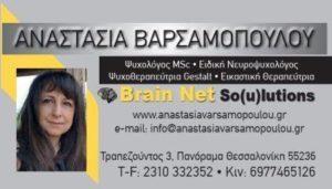 ψυχολόγος Πανόραμα Θεσσαλονίκη, ψυχοθεραπεύτρια Πανόραμα, νευροαναπτυξιακές διαταραχές Πανόραμα, αυτισμός Πανόραμα, σύνδρομο ΙΡΛΕΝ Πανόραμα, Βαρσαμοπούλου