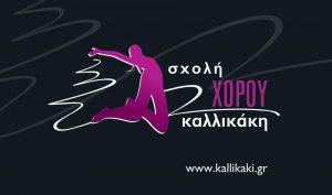 Σχολή χορού Νέα Φιλαδέλφεια, μαθήματα μπαλέτου Νέα Φιλαδέλφεια, μαθήματα μοντέρνου χορού Νέα Φιλαδέλφεια. Μαθήματα χορού Latin Νέα Φιλαδέλφεια, μαθήματα Ευρωπαϊκών χορών Νέα Φιλαδέλφεια. Σχολές χορού Νέα Φιλαδέλφεια, μάθημα μπαλέτου Νέα Φιλαδέλφεια, μάθημα μοντέρνου χορού Νέα Φιλαδέλφεια. Μάθημα χορού Latin Νέα Φιλαδέλφεια, μάθημα Ευρωπαϊκών χορών Νέα Φιλαδέλφεια. Καλλικάκη