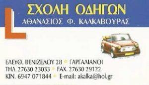 Σχολή οδηγών Γαργαλιάνοι, μαθήματα οδήγησης Γαργαλιάνοι, δίπλωμα οδήγησης Γαργαλιάνοι, άδεια οδήγησης Γαργαλιάνοι. Δίπλωμα αυτοκινήτου Γαργαλιάνοι, δίπλωμα μηχανής Γαργαλιάνοι. Σχολές οδηγών Γαργαλιάνοι, μάθημα οδήγησης Γαργαλιάνοι, διπλώματα οδήγησης Γαργαλιάνοι, άδειες οδήγησης Γαργαλιάνοι. Διπλώματα αυτοκινήτου Γαργαλιάνοι, διπλώματα μηχανής Γαργαλιάνοι. Καλκαβούρας.