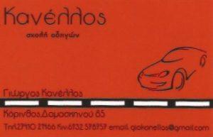 Σχολή οδηγών Κόρινθος, δίπλωμα αυτοκινήτου Κόρινθος, δίπλωμα μηχανής Κόρινθος, αναθεώρηση διπλώματος Κόρινθος, διεκπεραίωση διπλώματος Κόρινθος, Κανέλλος