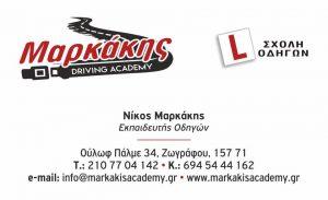 Σχολή οδηγών Ζωγράφου, μαθήματα οδήγησης Ζωγράφου, δίπλωμα οδήγησης Ζωγράφου, ανανέωση διπλώματος Ζωγράφου. Σχολές οδηγών Ζωγράφου, μάθημα οδήγησης Ζωγράφου, διπλώματα οδήγησης Ζωγράφου, Markakis Driving Academy