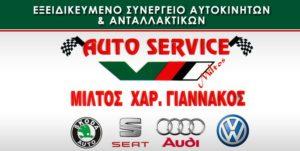 Συνεργείο αυτοκινήτων Λάρισα, ανταλλακτικά αυτοκινήτων Λάρισα, επισκευή αυτοκινήτων Λάρισα, VW Group Car Center. Synergeio autokinhtwn Larisa, antallaktika autokinhtwn Larisa, episkeyh autokinhtwn Larisa.