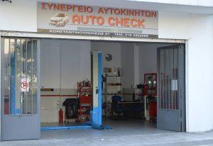 Συνεργείο αυτοκινήτων Βοτανικός, επισκευές αυτοκινήτων Βοτανικός, ανταλλακτικά αυτοκινήτων Βοτανικός, εξειδικευμένο συνεργείο Suzuki Βοτανικός. Συνεργεία αυτοκινήτων Βοτανικός, εξειδικευμένα συνεργεία Suzuki Βοτανικός, Auto Check