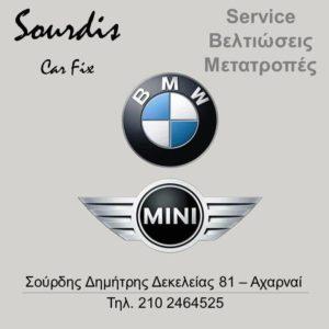 Συνεργείο αυτοκινήτων Αχαρναί, επισκευές αυτοκινήτων Αχαρναί, ηλεκτρονικός έλεγχος αυτοκινήτων Αχαρναί, BMW Sourdis Cars Αχαρναί. BMW Sourdis Cars Acharnai.