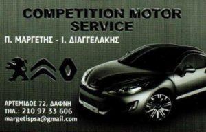 Συνεργείο αυτοκινήτων Δάφνη, βελτιώσεις αυτοκινήτων Δάφνη, βαφείο αυτοκινήτων Δάφνη, Competition Motor Service, Synergeio aytokinhtwn Dafnh