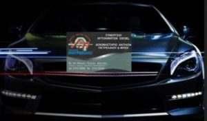 Συνεργείο αυτοκινήτων Diesel Κόρινθος, επισκευή αυτοκινήτων Diesel, δοκιμαστήριο αντλιών πετρελαίου Κόρινθος, επισκευή turbo Κόρινθος, ρύθμιση turbo, Μαυροειδής