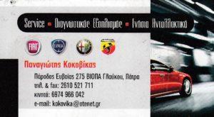 Συνεργείο αυτοκινήτων Πάτρα, επισκευή αυτοκινήτων Πάτρα, διαγνωστικός έλεγχος Πάτρα, ανταλλακτικά αυτοκινήτου Πάτρα, κάρτα καυσαερίων Πάτρα, a/c αυτοκινήτων Πάτρα. Car Service Κοκοβίκας, Synergeio autokinhtwn Patra.