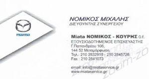 εξουσιοδοτημένο συνεργείο Mazda Μεταμόρφωση , μηχανολογικές εργασίες Μεταμόρφωση , ηλεκτρολογικές εργασίες Μεταμόρφωση , miata Μεταμόρφωση