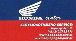 Συνεργείο μηχανών Honda Αμπελόκηποι Αθήνα, συνεργείο μοτοσυκλετών Αμπελόκηποι Αθήνα, συνεργείο Honda Αμπελόκηποι, ανταλλακτικά μοτοσυκλετών Honda Αμπελόκηποι, εμπόριο οχημάτων Αμπελόκηποι. Εμπόριο μοτοσυκλετών Αμπελόκηποι, εμπόριο Honda Αμπελόκηποι, συνεργεία μηχανών Αμπελόκηποι, συνεργεία μοτοσυκλετών Αμπελόκηποι, συνεργεία Honda Αμπελόκηποι, Αφοί Παπαγεωργίου