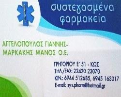 Φαρμακείο Κως, συστεγασμένα φαρμακεία Κως, φάρμακα Κως, φαρμακευτικά προϊόντα Κως, καλλυντικά είδη Κως, βρεφικά είδη Κως, συμπληρώματα διατροφής Κως. Φαρμακεία Κως, φάρμακο Κως, φαρμακευτικό προϊόν Κως, καλλυντικό είδος Κως, βρεφικό είδος Κως, συμπλήρωμα διατροφής Κως, Αγγελόπουλος