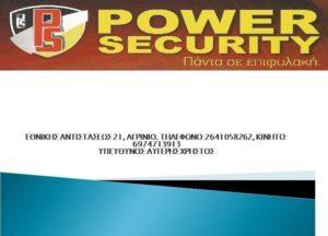 Συστήματα συναγερμού Αγρίνιο, εγκατάσταση συναγερμού Αγρίνιο, εγκατάσταση CCTV Αγρίνιο. Φύλαξη Αγρίνιο, περιπολία Αγρίνιο, Power Security,