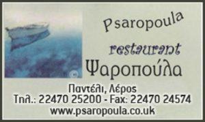 Ταβέρνα Λέρος Παντέλι, ψαροταβέρνα Λέρος Παντέλι, εστιατόριο Λέρος Παντέλι, φαγητό Λέρος Παντέλι, Ψαροπούλα. Taverna Leros Panteli, psarotaverna Leros Panteli.