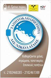 Ταπητοκαθαριστήριο Αχαρναί, καθαρισμός χαλιών Αχαρναί, φύλαξη χαλιών Αχαρναί, Νικολαϊδης Αχαρναί. Taphtotharisthrio Acharnai, Nikolaidhs Acharnai.