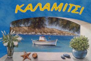 Ταβέρνα Κίμωλος Καλαμίτσι, εστιατόριο Κίμωλος, ψαροταβέρνα Κίμωλος Καλαμίτσι, φαγητό Κίμωλος Καλαμίτσι. Taverna Kimwlos Kalamitsi, estiatorio Kimwlos Kalamitsi.