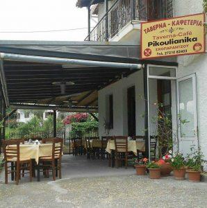 Ταβέρνα Πικουλιάνικα Λακωνίας, εστιατόριο Πικουλιάνικα Λακωνίας, παραδοσιακή κουζίνα Πικουλιάνικα Λακωνίας. Θαλασσινά Πικουλιάνικα Λακωνίας, κρεατικά Πικουλιάνικα Λακωνίας, καφέ Πικουλιάνικα Λακωνίας, Pikoulianika