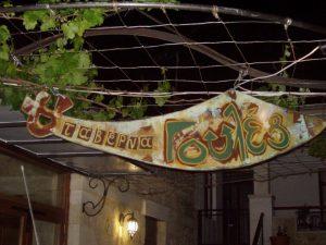 Ταβέρνα Ρέθυμνο Γουδελιανά, εστιατόριο Ρέθυμνο Γουδελιανά, Κρητική κουζίνα Ρέθυμνο Γουδελιανά, μαγειρευτά Ρέθυμνο Γουδελιανά, φαγητό Ρέθυμνο Γουδελιανά. Ταβέρνες Ρέθυμνο Γουδελιανά, εστιατόρια Ρέθυμνο Γουδελιανά, Γουλές