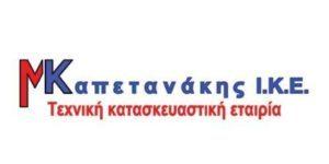 τεχνική κατασκευαστική εταιρεία Ηράκλειο, οικοδομικές άδειες Ηράκλειο, τοπογραφικά Ηράκλειο, αυθαίρετα Ηράκλειο, ανακαινίσεις Ηράκλειο, Καπετανάκης