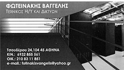 Τεχνικός ηλεκτρονικών υπολογιστών Άγιος Νικόλαος Αττικής, τεχνικός υπολογιστών Άγιος Νικόλαος Αττικής, τεχνικός δικτύου Άγιος Νικόλαος Αττικής. Τεχνικοί ηλεκτρονικών υπολογιστών Άγιος Νικόλαος Αττικής, τεχνικοί υπολογιστών Άγιος Νικόλαος Αττικής, τεχνικοί δικτύου Άγιος Νικόλαος Αττικής. Φωτεινάκης