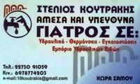 Θερμοϋδραυλικός Σάμος Χώρα, υδραυλικός Σάμος Χώρα, υδραυλικές εργασίες Σάμος Χώρα, Κουτράκης. Thermoydraylikos Samos Chwra, ydraylikos Samos Chwra.