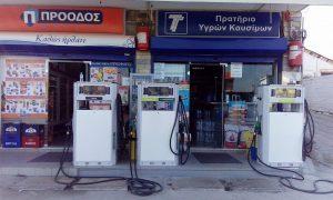 Βενζινάδικο Λητή Θεσσαλονίκης, πρατήριο υγρών καυσίμων Λητή, βενζίνη Λητή, πετρέλαιο κίνησης Λητή, πετρέλαιο θέρμανσης Λητή, αξεσουάρ αυτοκινήτου Λητή. Βενζινάδικα Λητή, πρατήρια υγρών καυσίμων Λητή, ΑΠ Αφοί Ταλίπη
