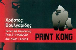 Τυπογραφείο Ηλιούπολη, ψηφιακές εκτυπώσεις Ηλιούπολη, εκτυπώσεις offset Ηλιούπολη, επαγγελματικές κάρτες Ηλιούπολη, φυλλάδια Ηλιούπολη, χαράξεις laser, Kong