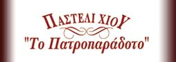Ζαχαρώδη προιόντα Χίος Νεοχώρι, εμπόριο ζαχαρωδών προϊόντων Χίος Νεοχώρι, παραδοσιακά παστέλια Χίος Νεοχώρι. Zacharwdh proionta Chios Neochwri, Το Πατροπαράδοτο